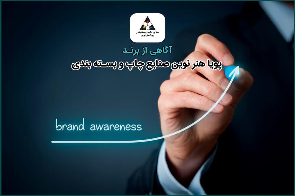 آگاهی از برند (Brand awareness) چیست؟