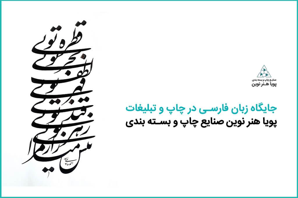 جایگاه زبان فارسی در حوزه چاپ و تبلیغات بررسی میشود