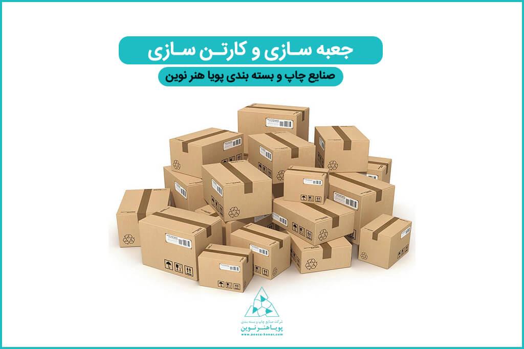 جعبه سازی و کارتن سازی در تهران