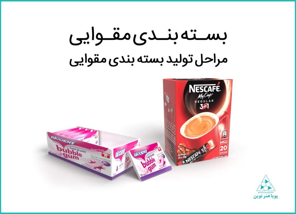 بسته بندی مقوایی در تهران