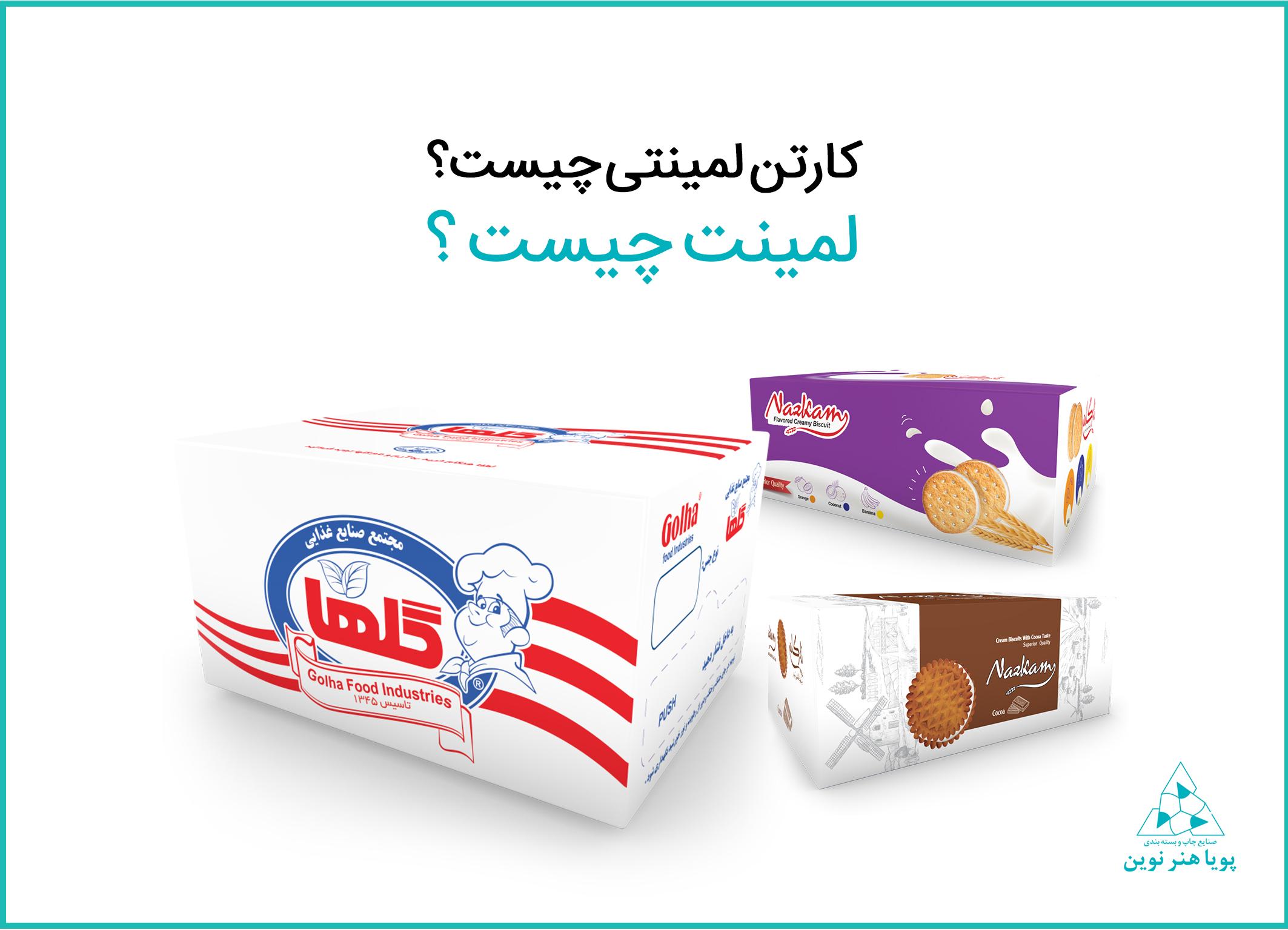 تولید کارتن لمینتی در تهران