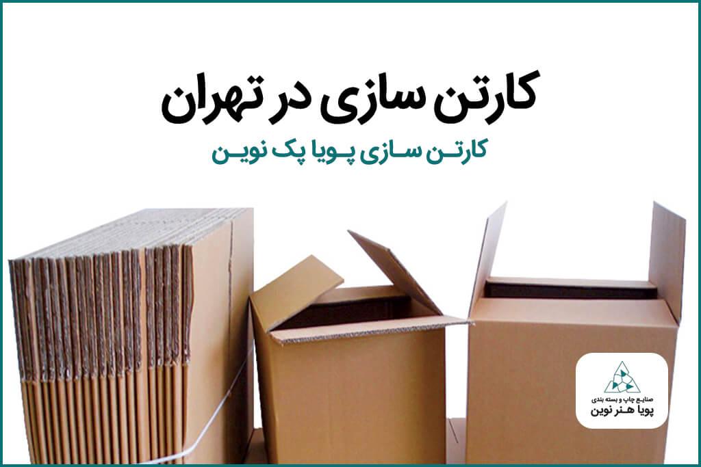 کارتن سازی در تهران