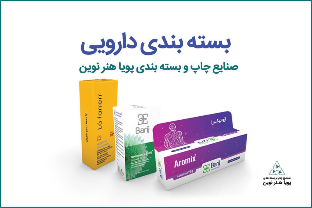 ساخت و طراحی جعبه دارویی