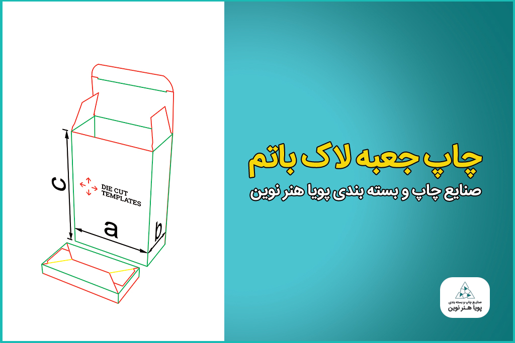جعبه لاک باتم و کاربردهای آن